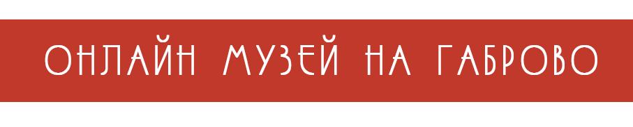 Онлайн музей на Габрово Logo